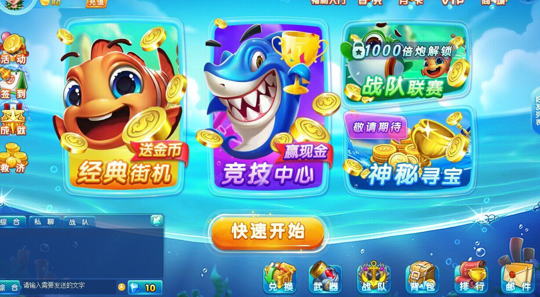 猎鱼总动员游戏截图2