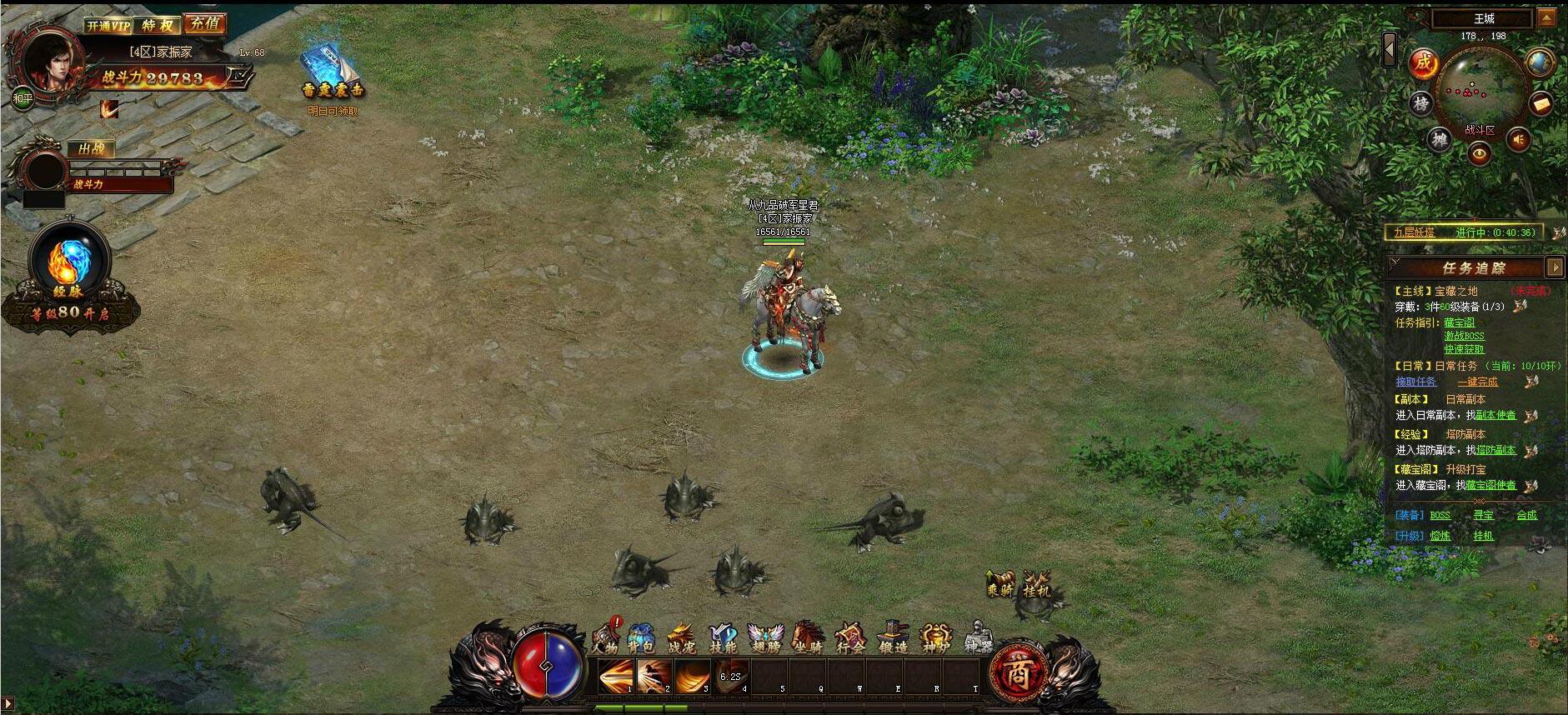 魔龙无双游戏截图3