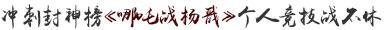 冲刺封神榜《哪吒战杨戬》个人竞技战不休