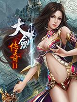 大剑传奇2