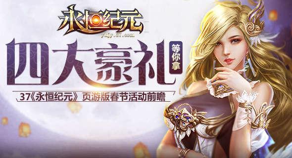 《永恒纪元》页游版春节活动前瞻
