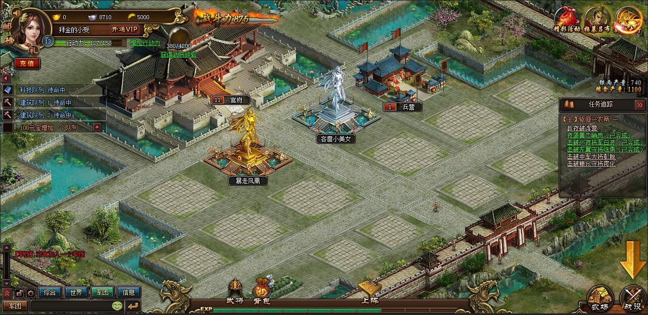 乱世大三国游戏截图3