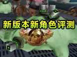 火线精英新版本新角色评测 Mr董解说