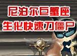 火线精英木子星座视频 巨蟹座生化实战杀帝王