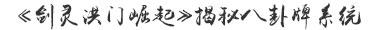 神级技能《剑灵洪门崛起》揭秘八卦牌系统