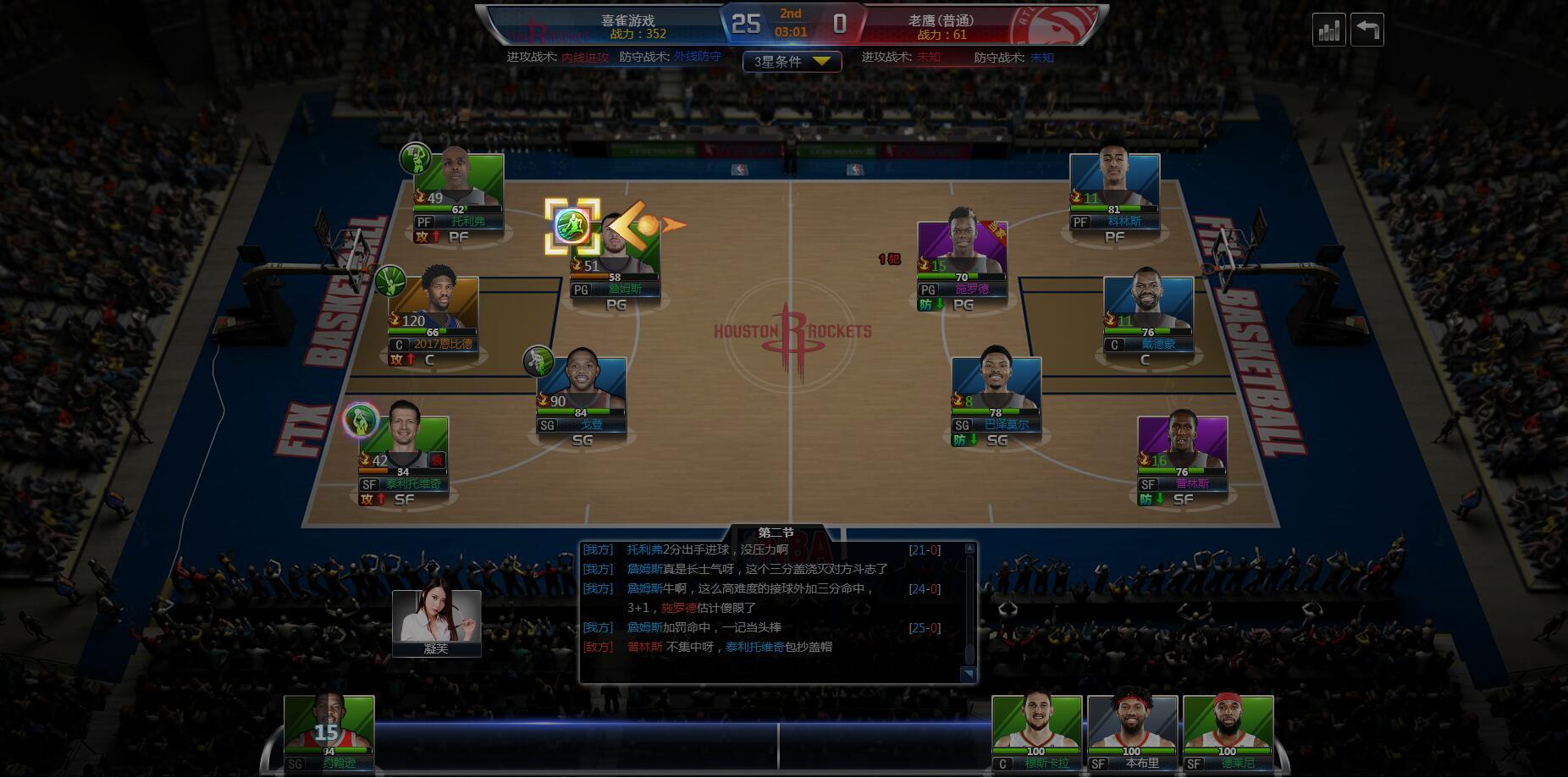 NBA征程游戏截图3