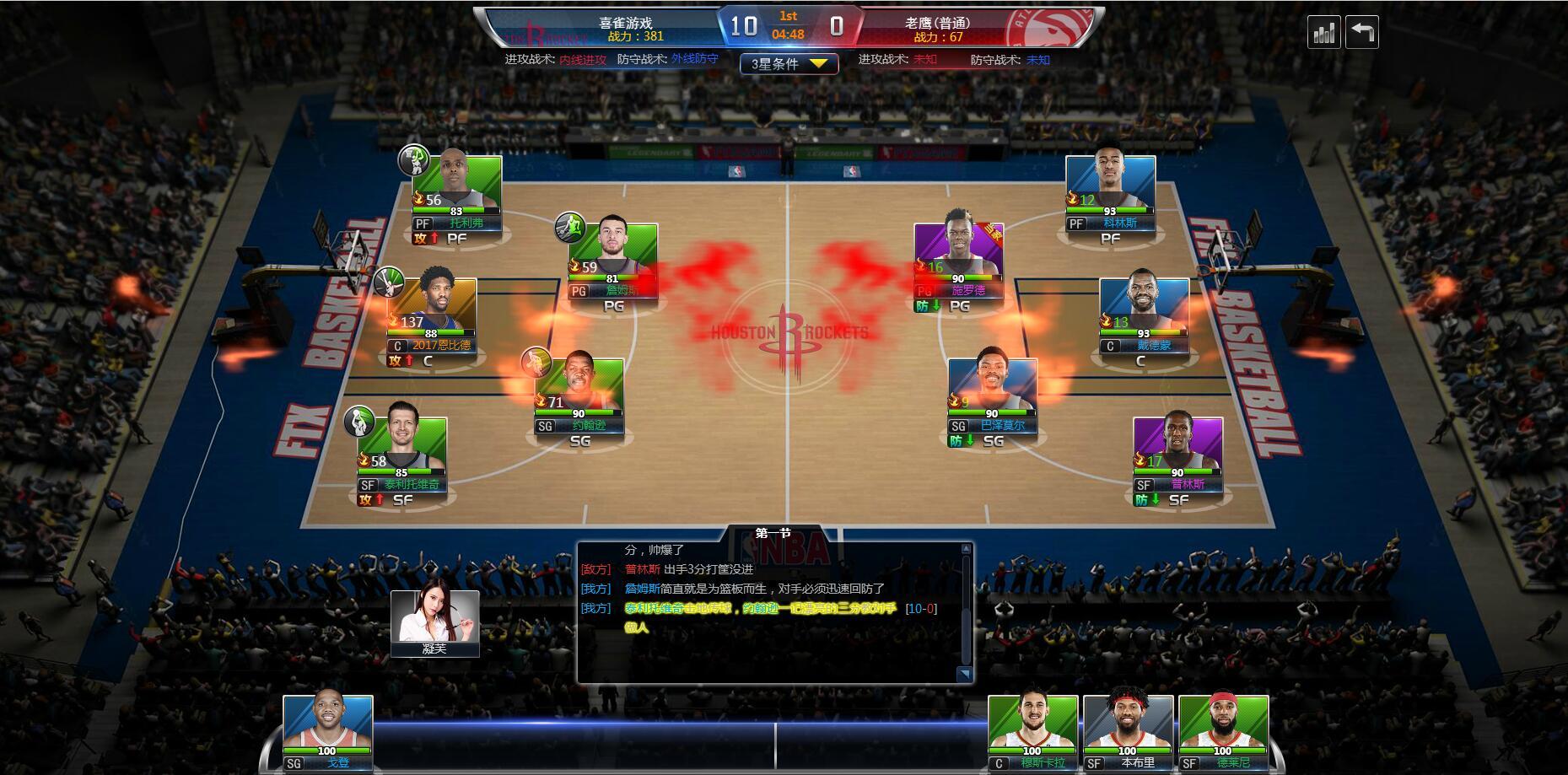 NBA征程游戏截图4