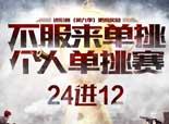 火线精英视频第九季单挑赛24进12