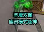火线精英五星恶魔双镰实战幽灵超神 土爷解说