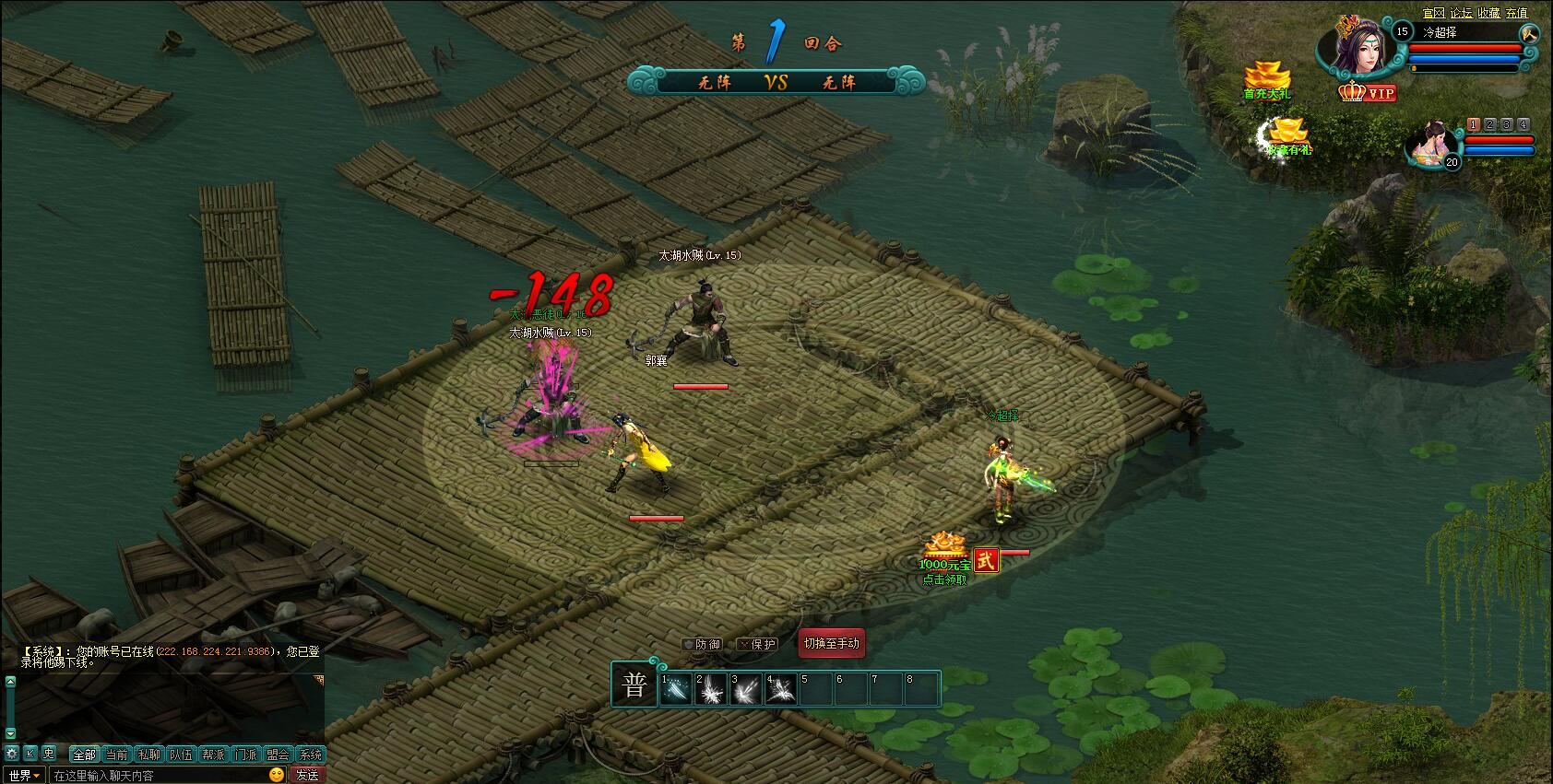 祖龙志游戏截图2