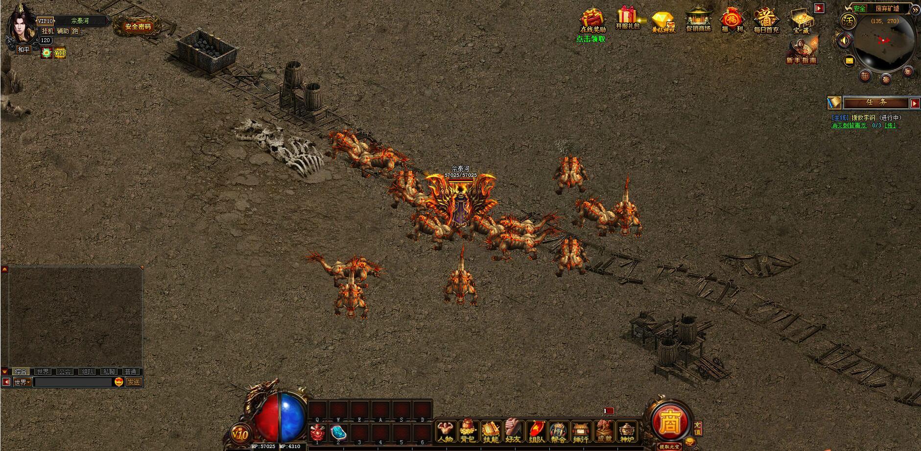 天龙战神游戏截图4