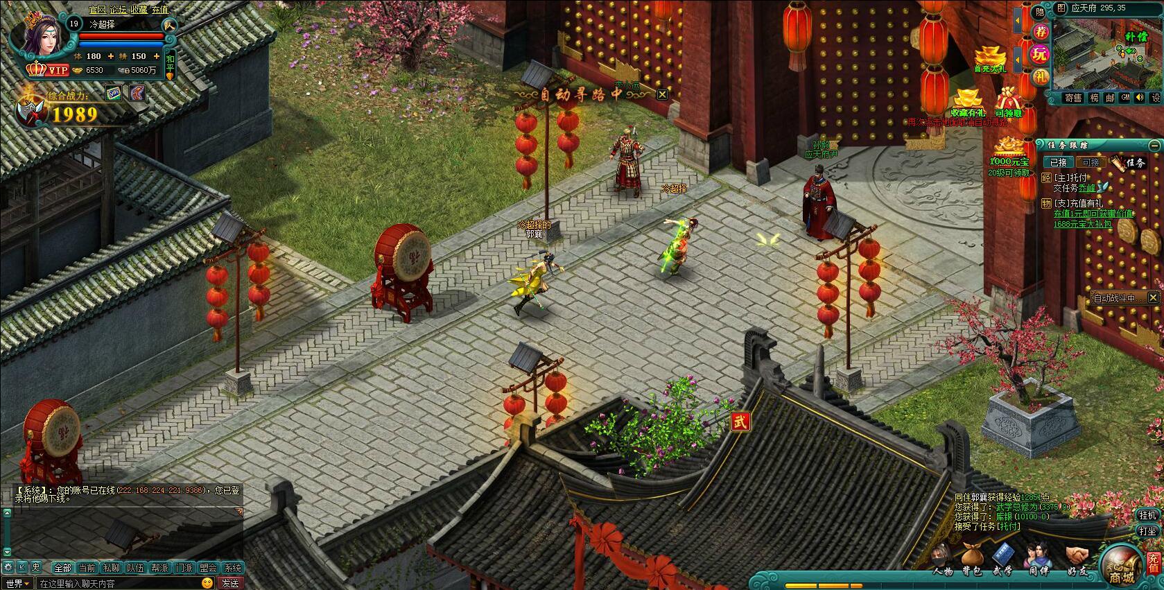 祖龙志游戏截图3