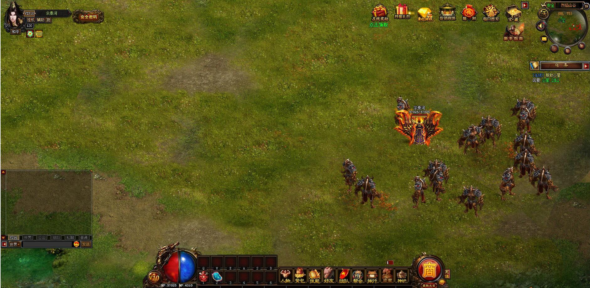 天龙战神游戏截图1