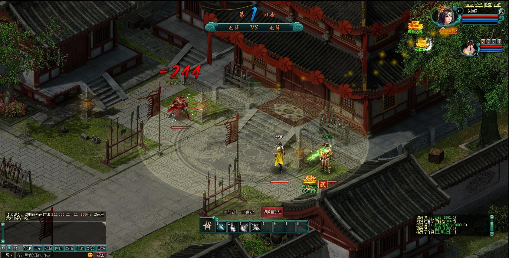 祖龙志游戏截图1