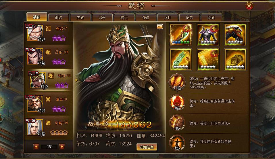 百战三国游戏截图4