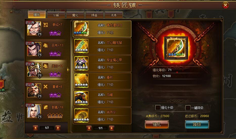百战三国游戏截图3