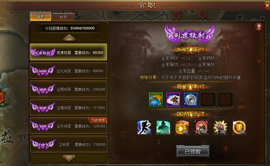 百战三国游戏截图2