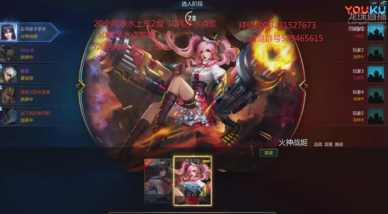 英魂之刃决战娱乐赛视频分享 新OB五人大战主播