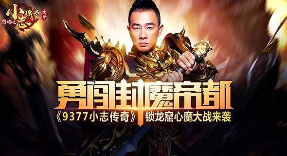 9377小志传奇心魔大战