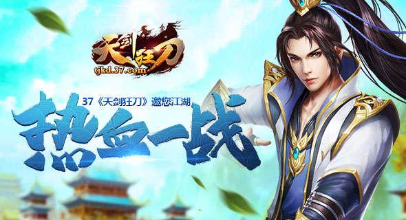 《天剑狂刀》邀您江湖热血一战