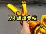 火线精英M4A1辉煌竞技实战视频分享