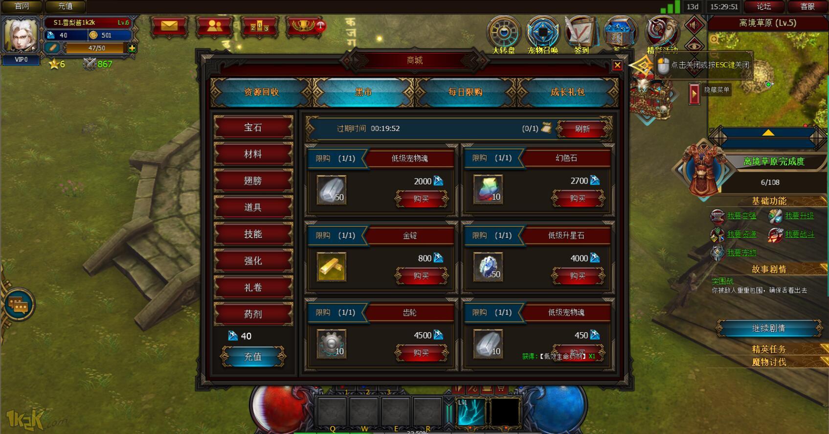 圣剑神域3D游戏截图4