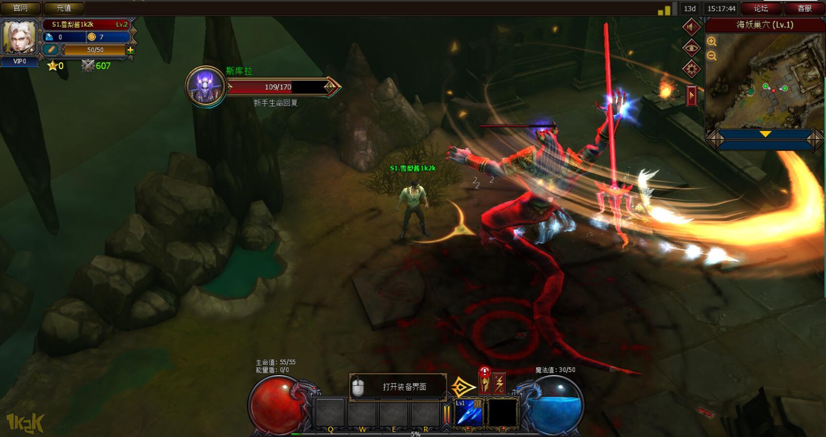 圣剑神域3D游戏截图1