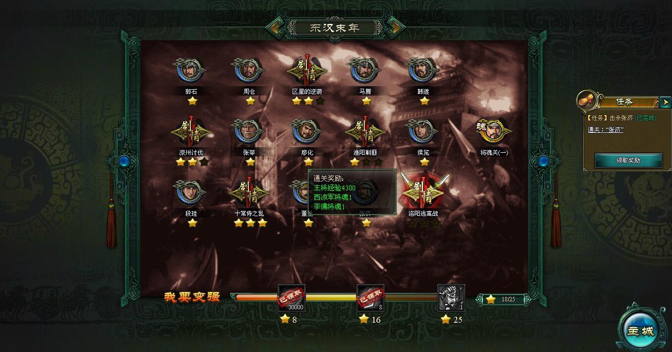 大大三国游戏截图5