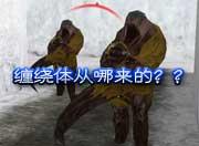 生死狙击冰雪堡垒惊现无头缠绕体