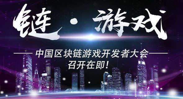 中国区块链游戏开发者大会召开在即
