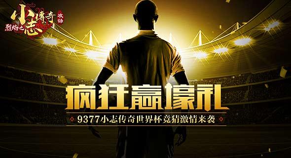 小志传奇世界杯竞猜激情来袭