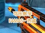 火线精英FAMAS热诚爆破教学视频