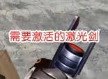 火线精英视频 需要咒语激活的激光剑