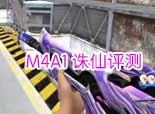 火线精英M4A1诛仙实战评测 视频解说