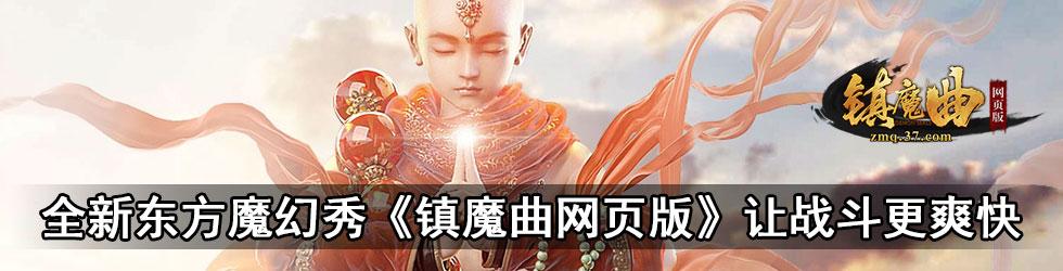 全新东方魔幻秀《镇魔曲网页版》让战斗更爽快