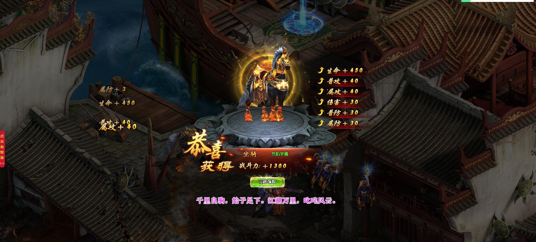 烈焰噬神游戏截图1