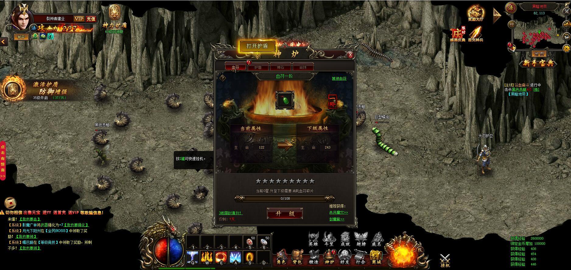 赤月龙城游戏截图1