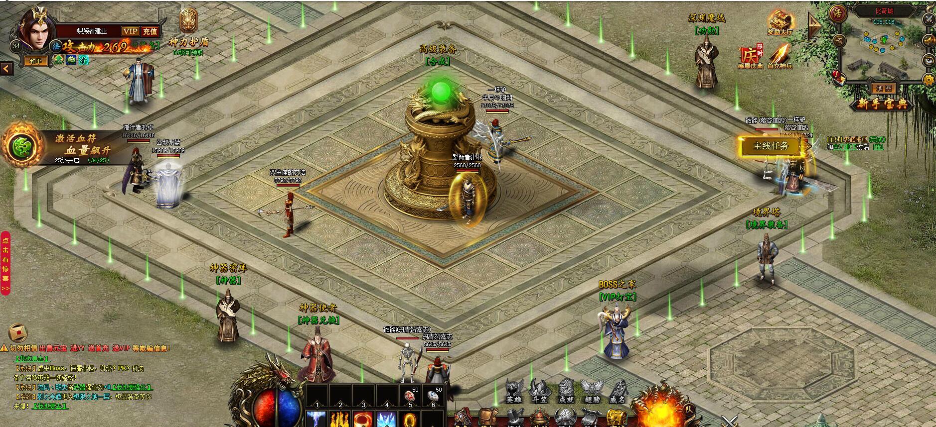 赤月龙城游戏截图3