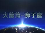 火线精英视频 火箭筒-狮子座解说