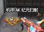 火线精英视频 机甲AK纪元扫射超神解说