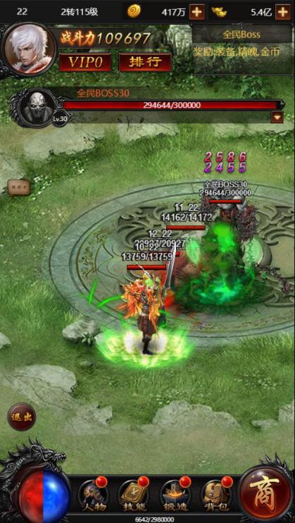 烈焰传奇H5游戏截图3
