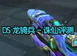 火线精英视频 DS龙骑兵诛仙评测实战
