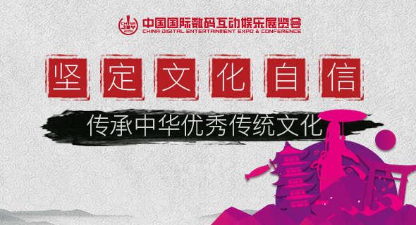 坚定文化自信,传承中华优秀传统文化