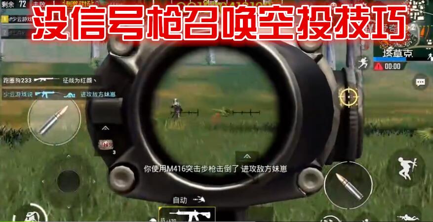 pt游戏注册刺激战场视频 没信号枪召唤空投技巧解说