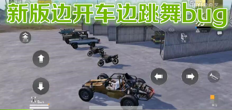 pt游戏注册刺激战场bug 新版边开车边跳舞bug