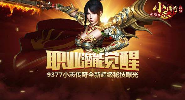 《小志传奇》全新超级秘技曝光