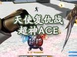 火线精英视频解说 天使复仇战轻松ACE