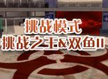 火线精英视频 生化之王&双鱼座II登场