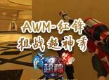 火线精英视频 AWM红锋狙战超神秀