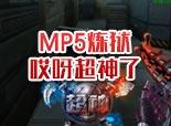 绝地求生刺激战场视频 MP5炼狱低端局竞技46杀